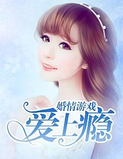 《婚情游戏:爱上瘾》总裁豪门短篇小说甜文在线免费阅读无广告无弹窗