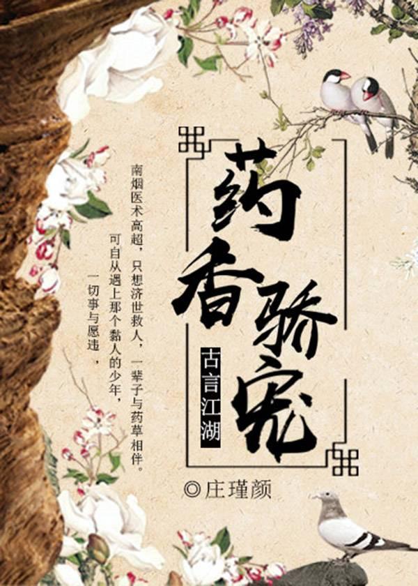 药香骄宠主角齐康南烟精彩章节精彩阅读小说