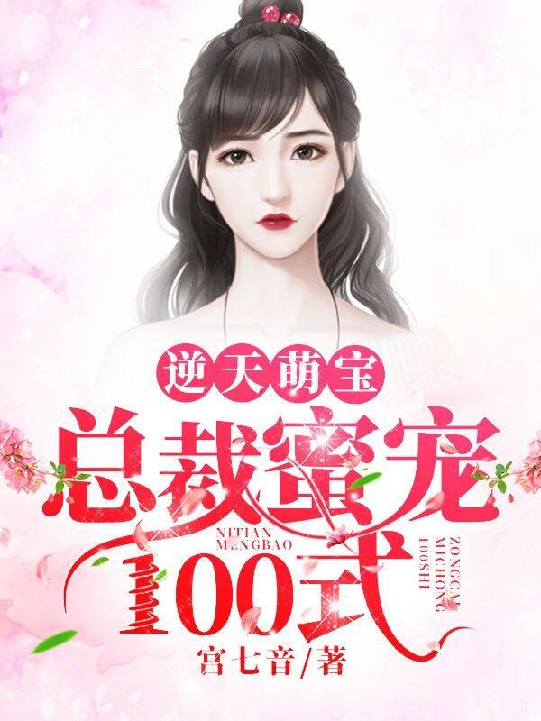 逆天萌宝:总裁蜜宠100式
