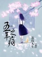 铸魂石小说