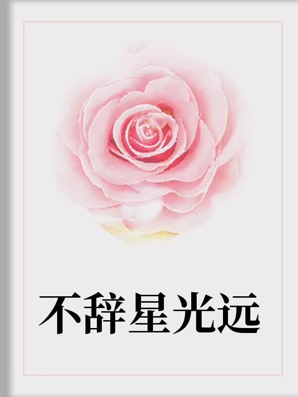 靳南成与苏晴的小说