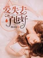 爱失去了也好在线阅读免费试读精彩章节 陆夏完结版在线阅读