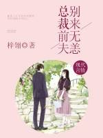 婚前试爱小说完整版完结版 顾常烨童蕾最新章节精彩章节