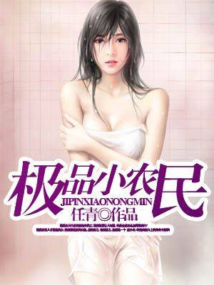 《极品小农民》主角陈西陈重精彩阅读免费阅读大结局
