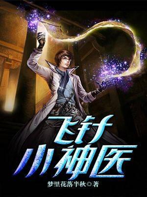 《飞针小神医》主角郭小达朱丽在线阅读完本