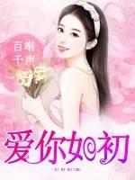 《爱你如初》主角萧晓夏墨辰章节目录在线阅读