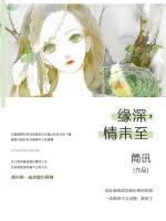 《缘深,情未至》主角张晨浩白湘湘完整版完本