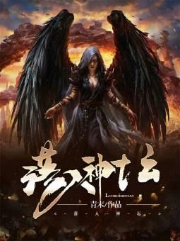 暗黑龙传奇小说