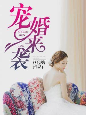 宠婚来袭在线试读精彩试读 宋安乔小姐章节列表小说在线阅读