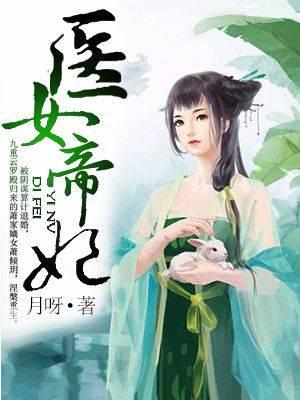 小说《医女帝妃》完整版