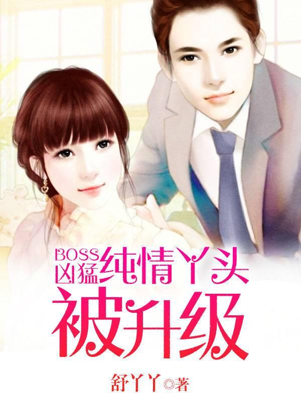 《Boss凶猛:纯情丫头被升级》(主角纪君阳纪氏)完结版全文试读精彩阅读