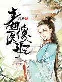 《毒医傻妃》主角叶锦溪小姐精彩章节精彩阅读