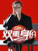 《双重身份》主角姜林裴倚在线试读完结版小说