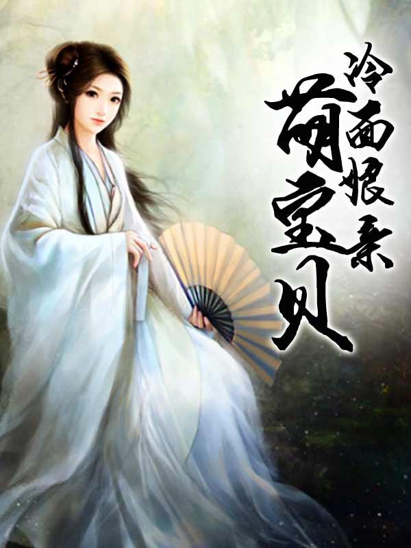 《冷面娘亲萌宝贝》主角岚苏月舞章节目录大结局
