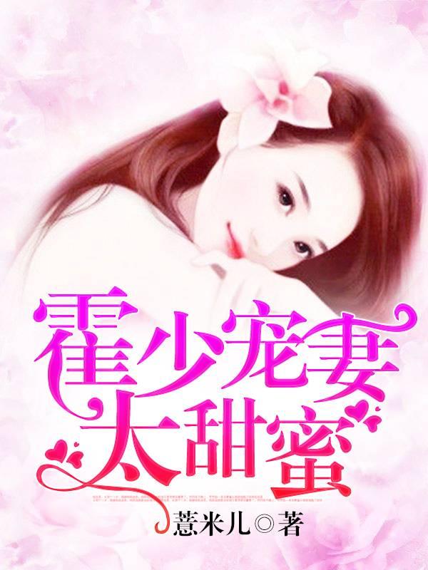 【霍少宠妻太甜蜜免费试读大结局精彩阅读】主角简梅娜简鸿野