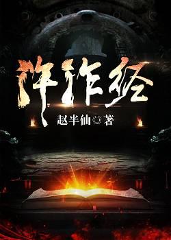 《仵作经》主角张王八蛋无弹窗完整版