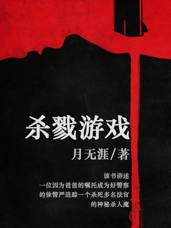 杀戮游戏章节列表最新章节 徐警严方赫无弹窗免费阅读
