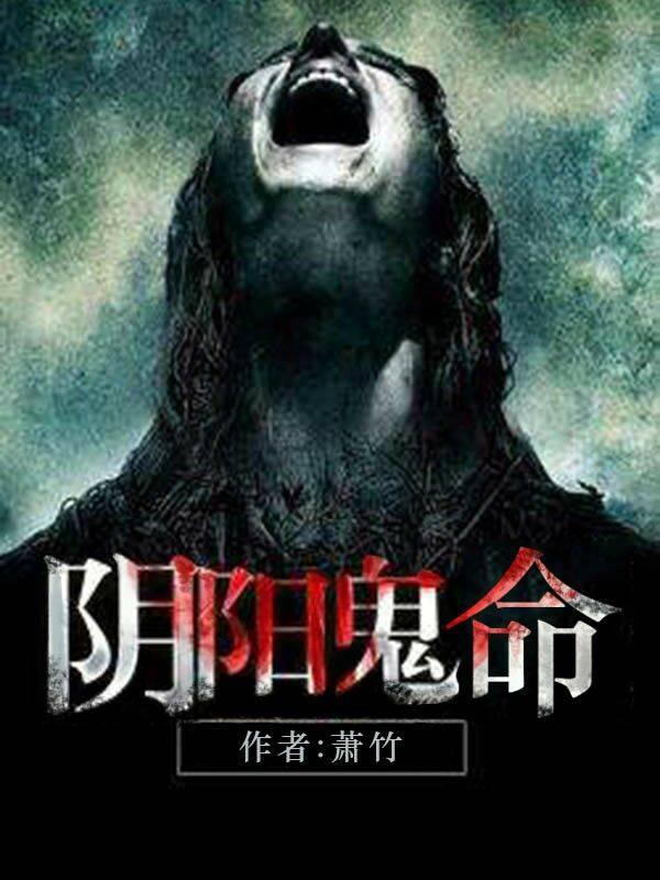 《阴阳鬼命》主角黑狗屠夫完结版在线试读