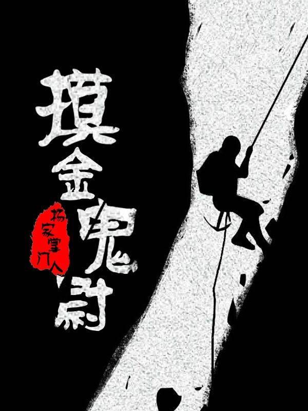 《摸金鬼尉》(主角唐杨亦)完本精彩章节