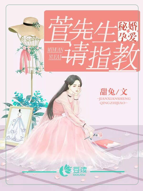 《秘婚孕爱:菅先生,请指教!》总裁豪门短篇小说甜文在线免费阅读无广告无弹窗