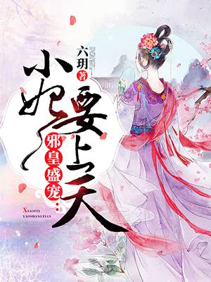 《邪皇盛宠:小妃要上天》穿越架空短篇小说甜文在线免费阅读无广告无弹窗