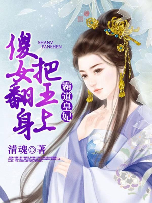 霸道皇妃:傻女翻身把王上