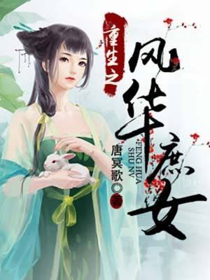 【重生之风华庶女章节目录最新章节】主角荣锦容锦