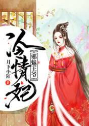 《邪魅王爷冷情妃》穿越架空短篇小说甜文在线免费阅读无广告无弹窗