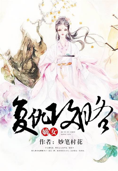 《嫡女复仇攻略》主角程月棠杨越遥精彩章节小说完结版