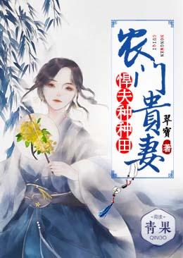 《农门贵妻:悍夫种种田》主角陈氏萧在线试读完本