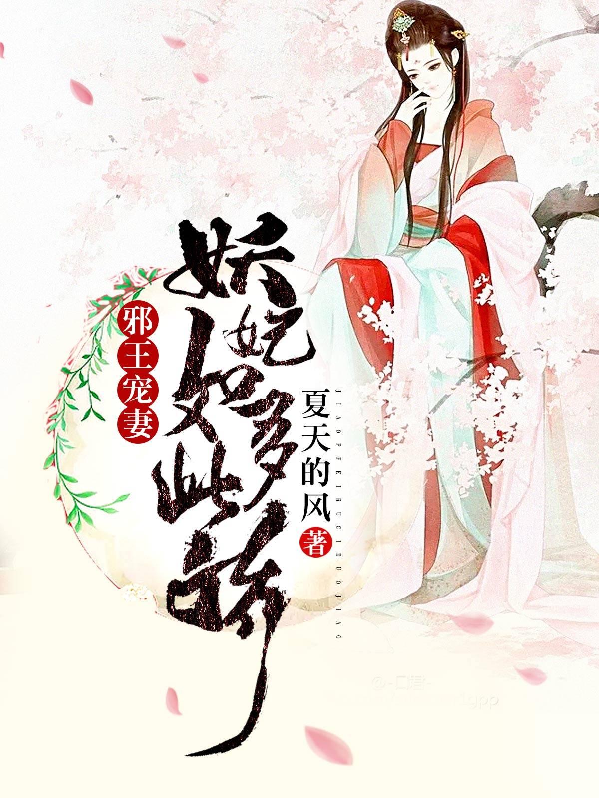 《邪王宠妻:妖妃如此多娇》主角王王妃精彩试读完整版