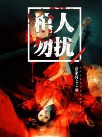 《棺人勿扰》主角徐先生徐木北免费阅读大结局