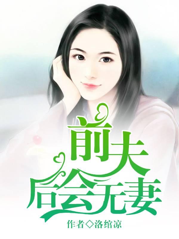 《言叶之庭》主角童暖霍云霆最新章节完本