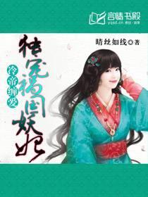 《上古情歌》主角萧青凤血珮在线阅读完结版小说