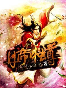《大主宰》主角苏唐方鹤丹章节列表完本