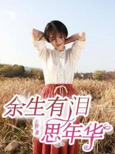 《余生有泪思年华》总裁豪门短篇小说甜文在线免费阅读无广告无弹窗