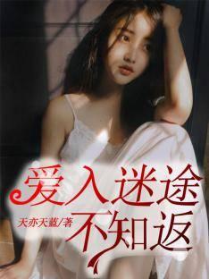 《爱入迷途不知返》总裁豪门短篇小说甜文在线免费阅读无广告无弹窗