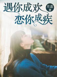 《遇你成欢,恋你成疾》总裁豪门短篇小说甜文在线免费阅读无广告无弹窗