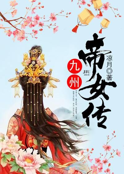 九州帝女传