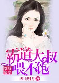 宠文《隐婚蜜爱》小说无删减免费阅读至大结局
