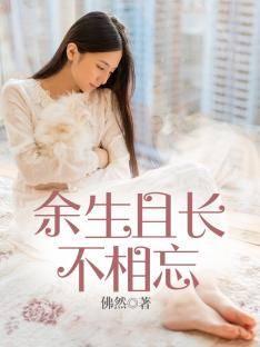 《余生且长不相忘》总裁豪门小说全章节免费阅读