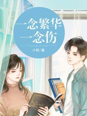 《一念繁华一念伤》小说全章节免费阅读