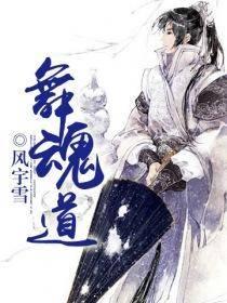《舞魂道》主角小河恩小说全文阅读精彩阅读