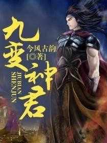 《九变神君》主角杨风安静大结局全文阅读