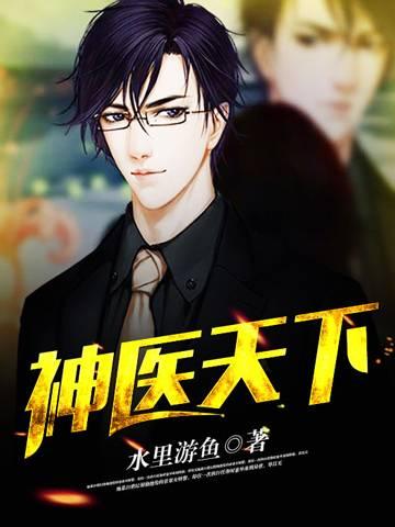 《神医天下》主角李寒烟赵章节目录小说免费试读
