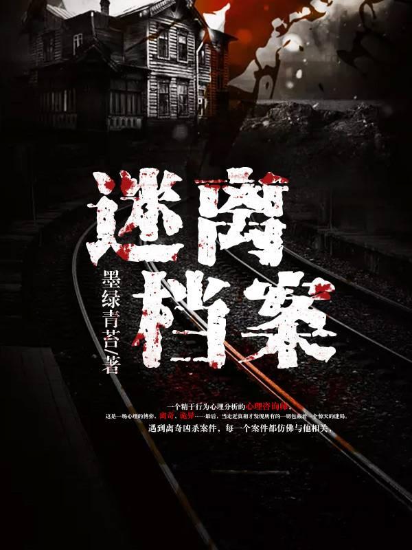 《迷离档案》主角黄玉老公免费试读免费阅读精彩阅读