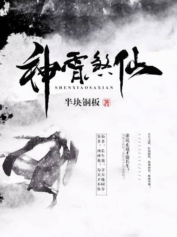 《神霄煞仙》主角陆尘左卿菡章节目录小说