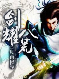 《剑耀八荒》主角李渊李世民无弹窗在线试读
