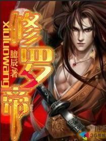 《修罗帝》主角姬云姬免费试读免费阅读