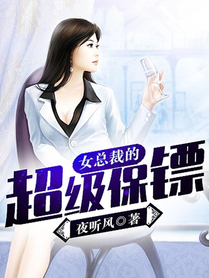 女总裁的超级保镖